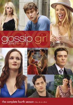 GossipS4_main.jpg